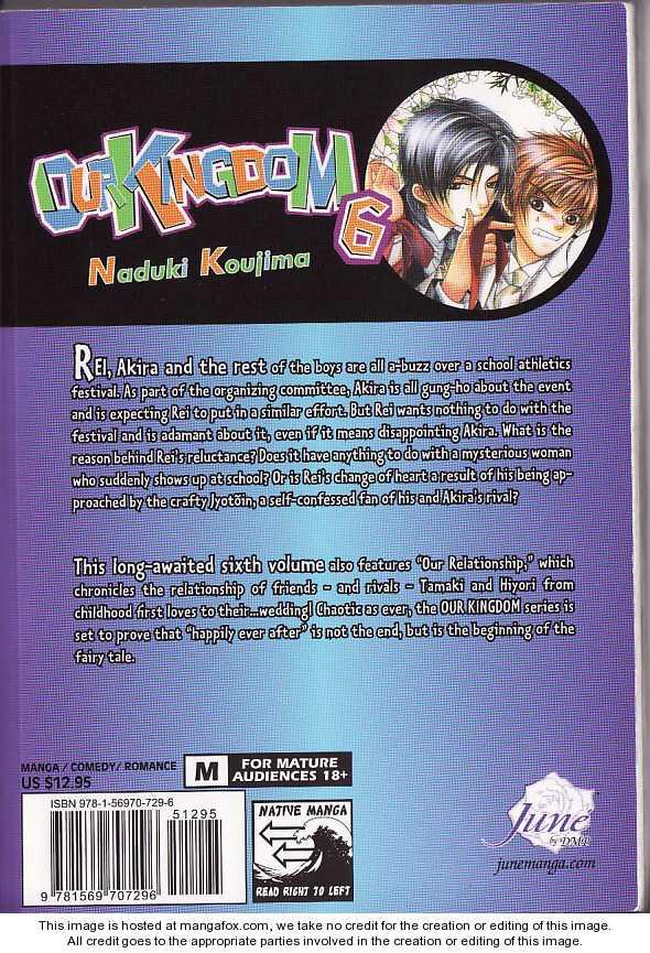 Bokura no Oukoku 1 Page 2