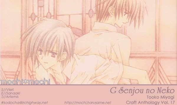 G-Senjou no Neko 1 Page 1