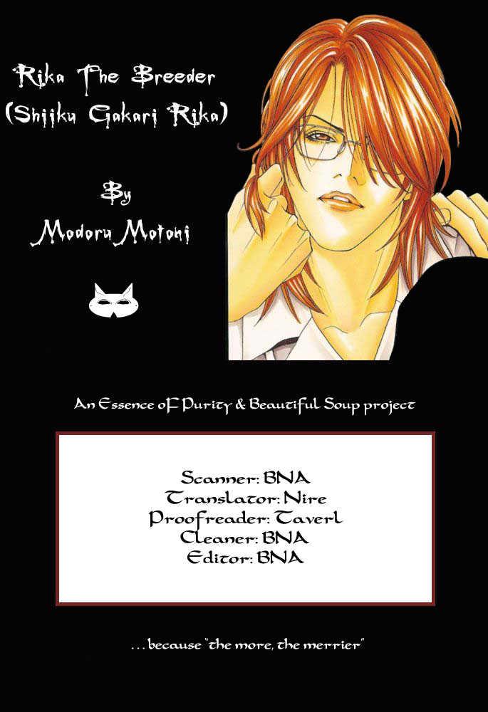 Shiiku Gakari Rika 4 Page 3