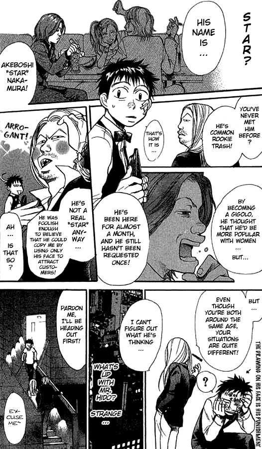 3.3.7 Byooshi 12 Page 3