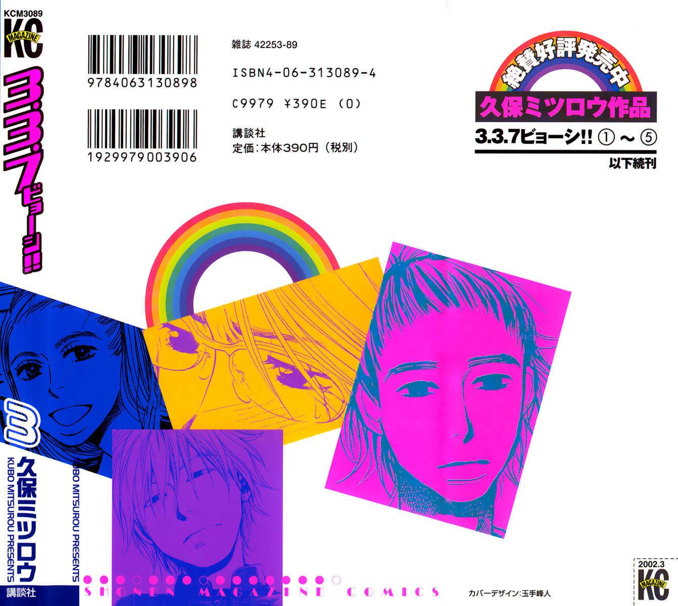 3.3.7 Byooshi 15 Page 2