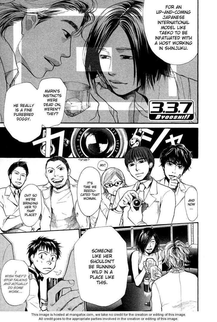 3.3.7 Byooshi 28 Page 1