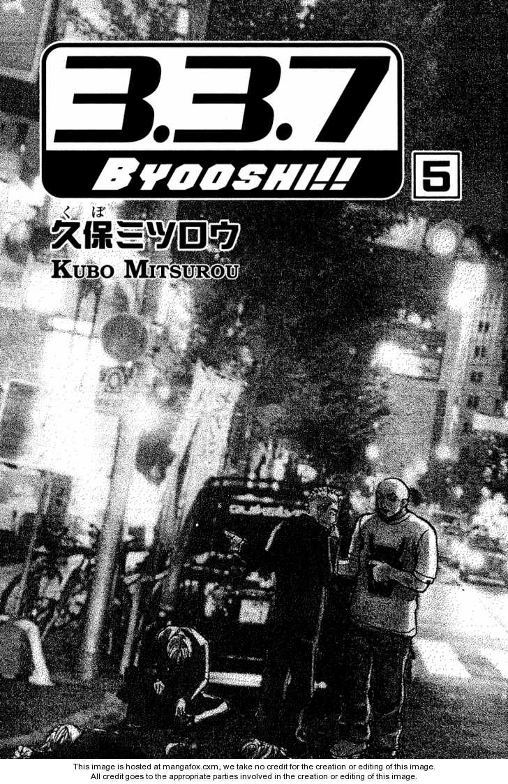 3.3.7 Byooshi 33 Page 2