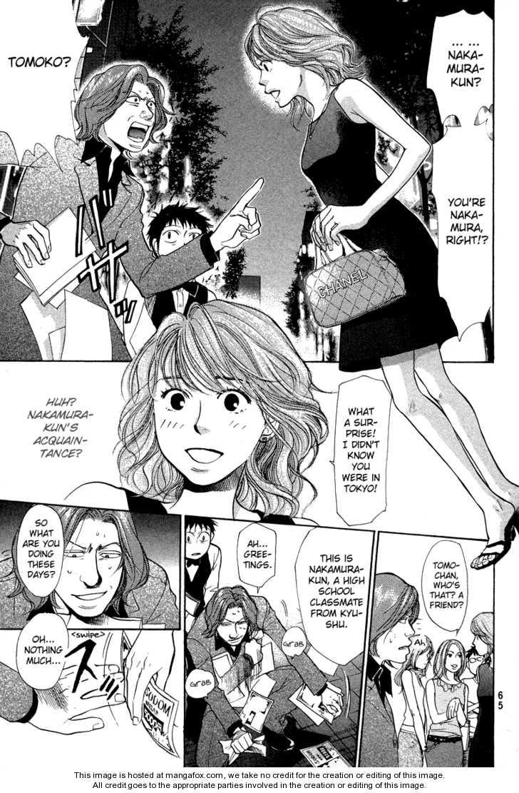 3.3.7 Byooshi 36 Page 3