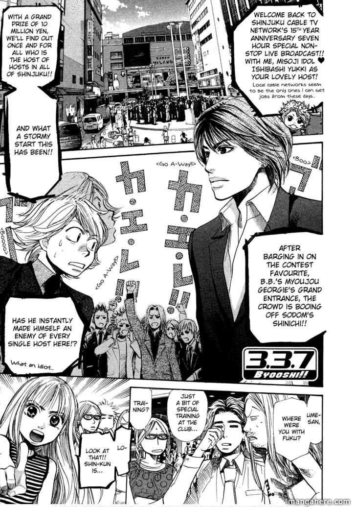 3.3.7 Byooshi 56 Page 1