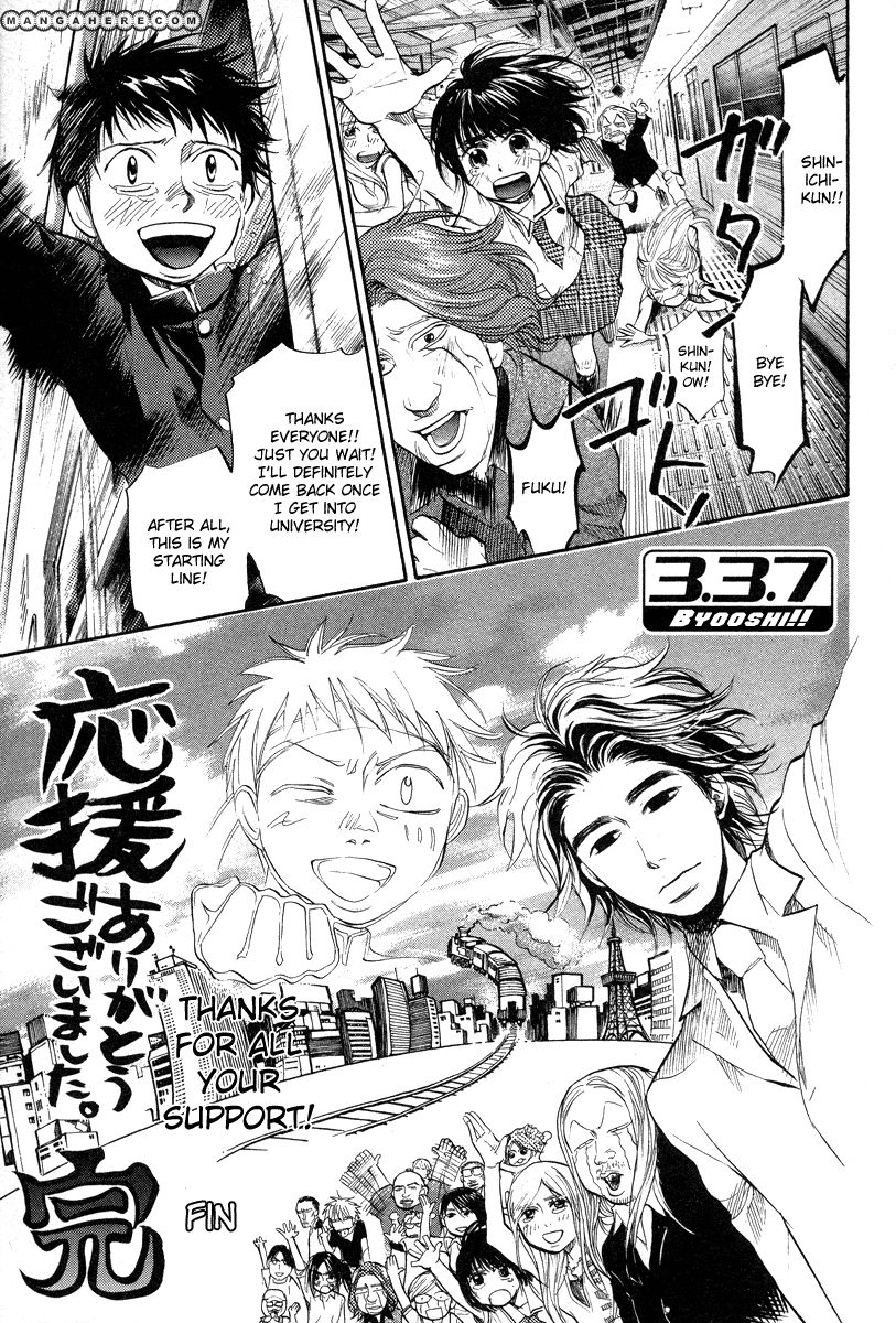3.3.7 Byooshi 66 Page 1