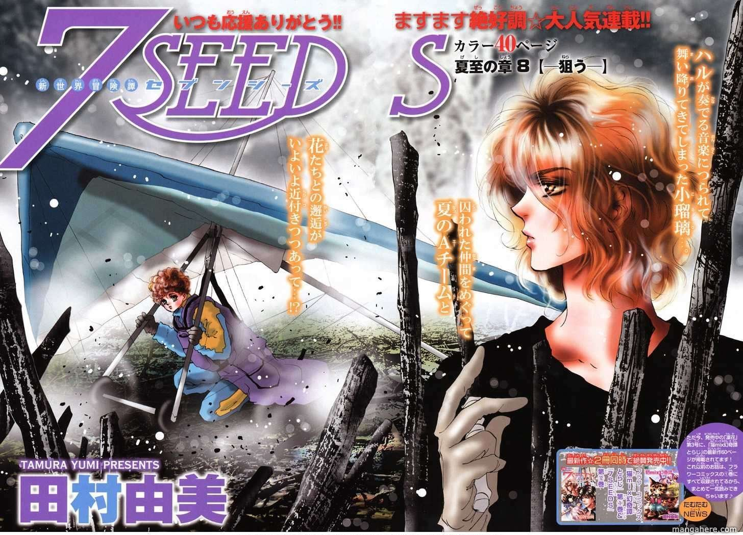 7 Seeds 70 Page 2