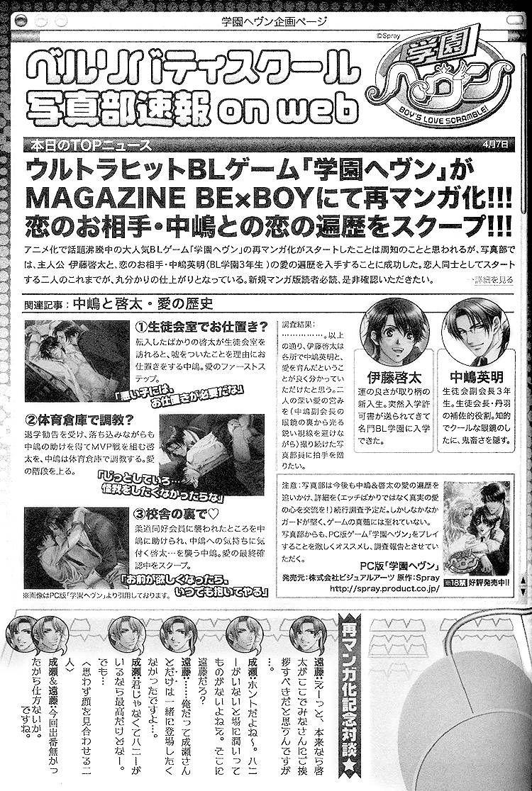 Gakuen Heaven (Yaoi) 2 Page 1