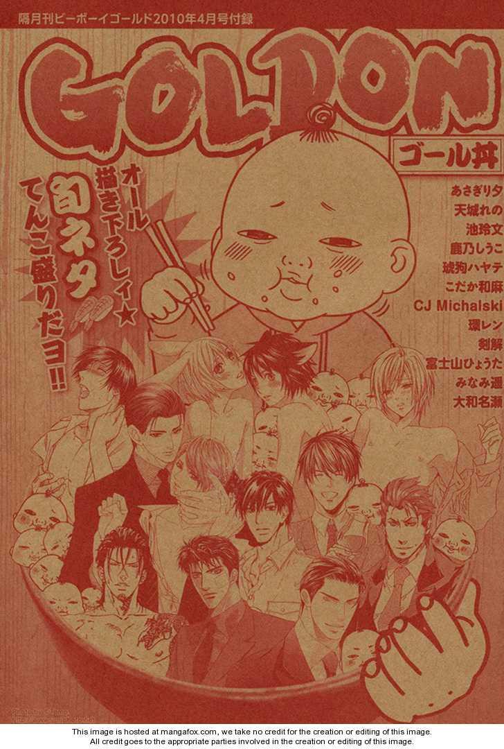 Not Ready!? Sensei 2.6 Page 1