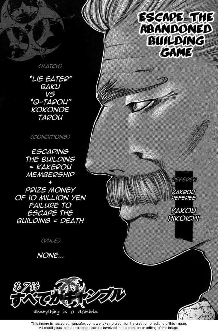 Usogui 7 Page 1