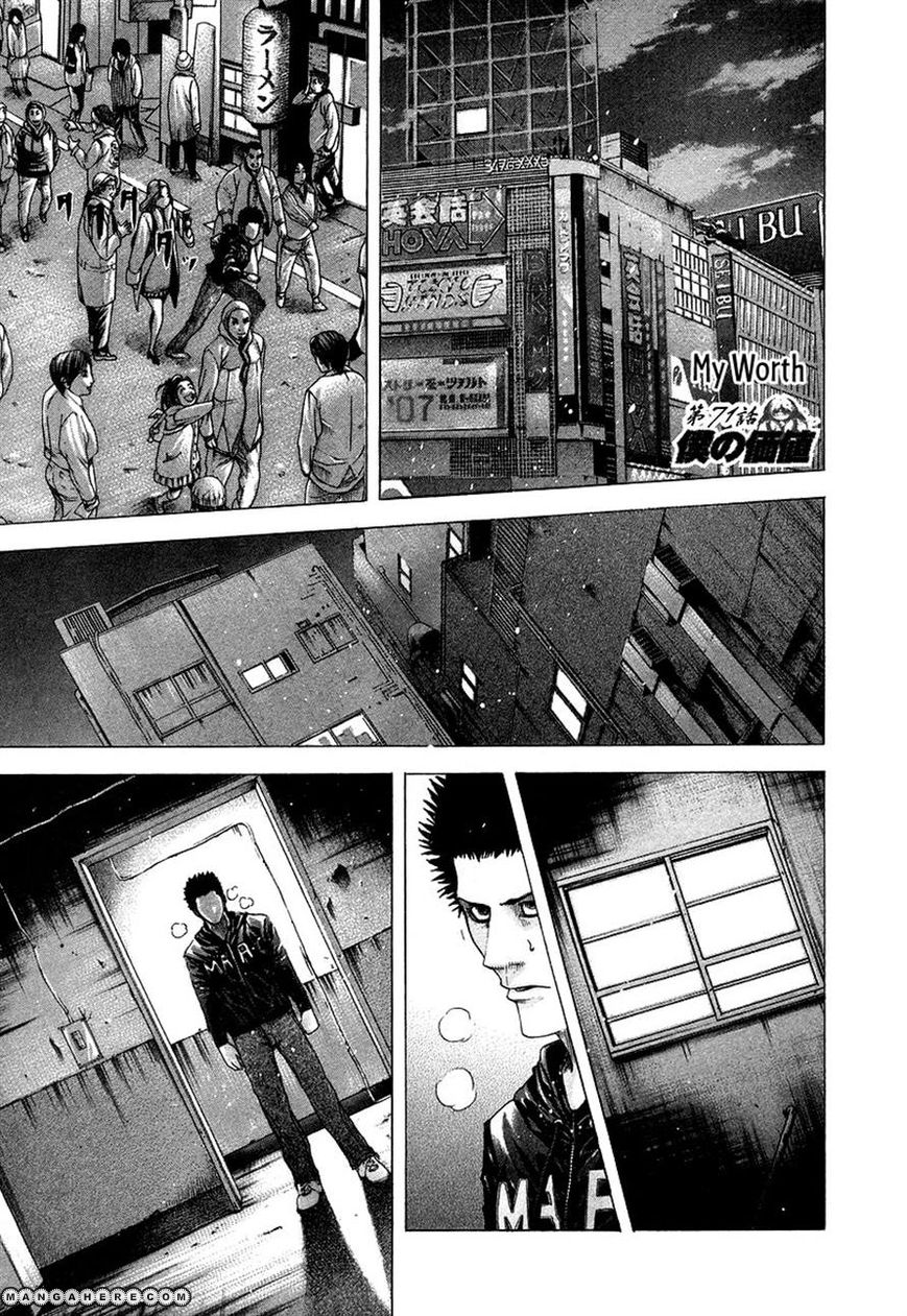 Usogui 71 Page 1