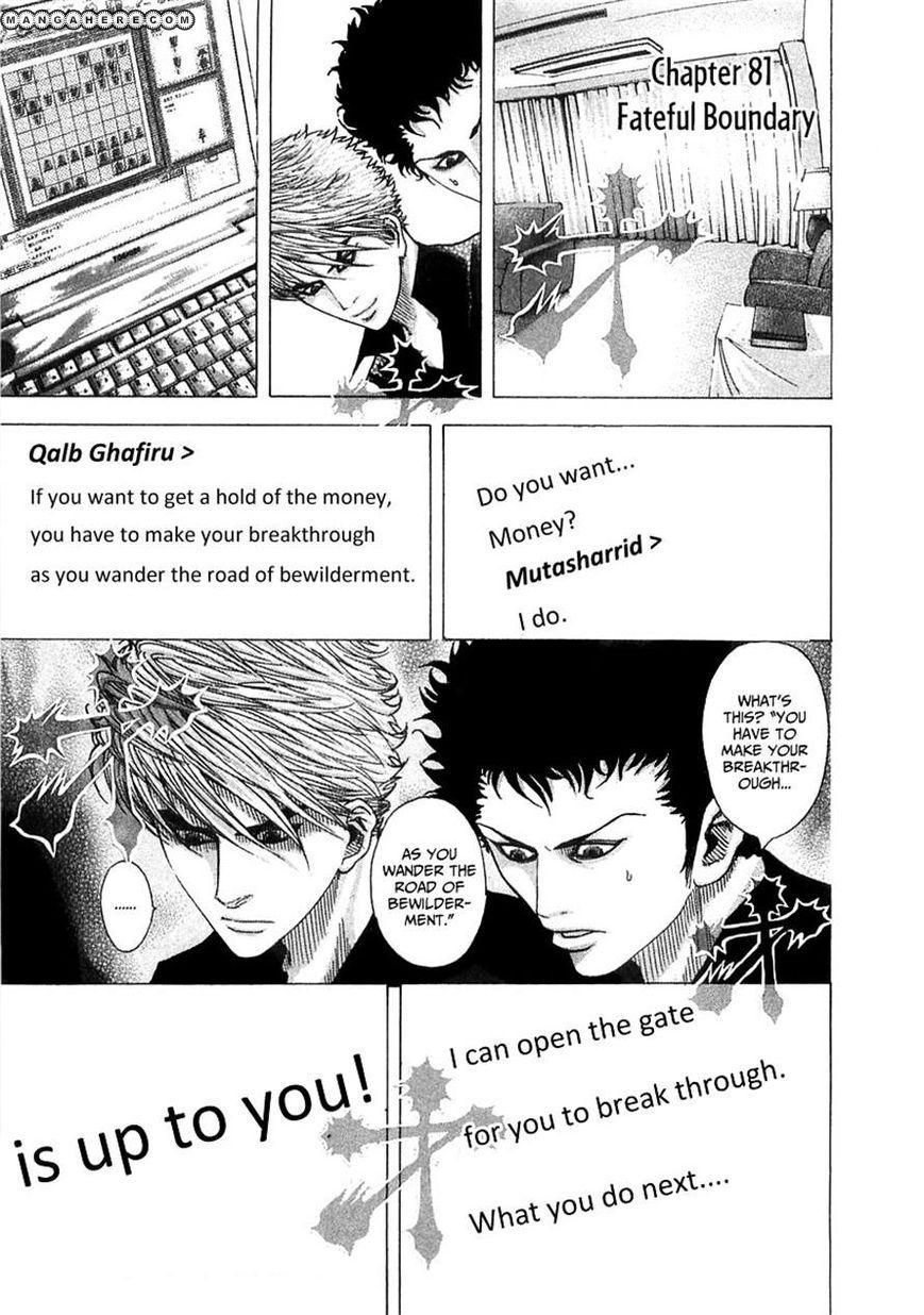 Usogui 81 Page 1