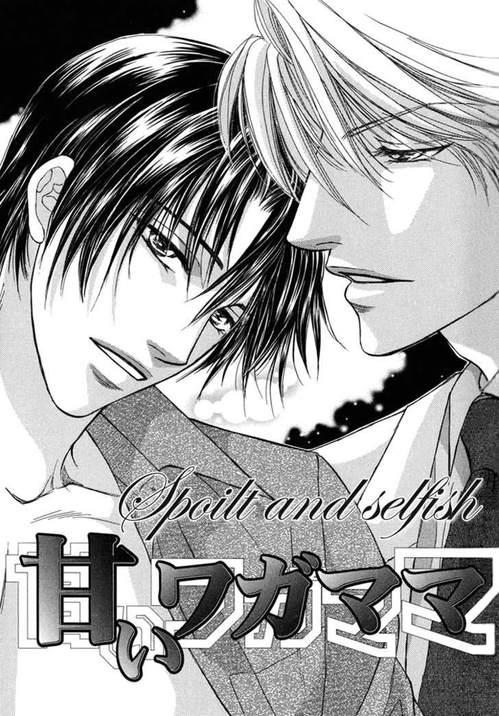 Hakui no Shihaisha 3 Page 2