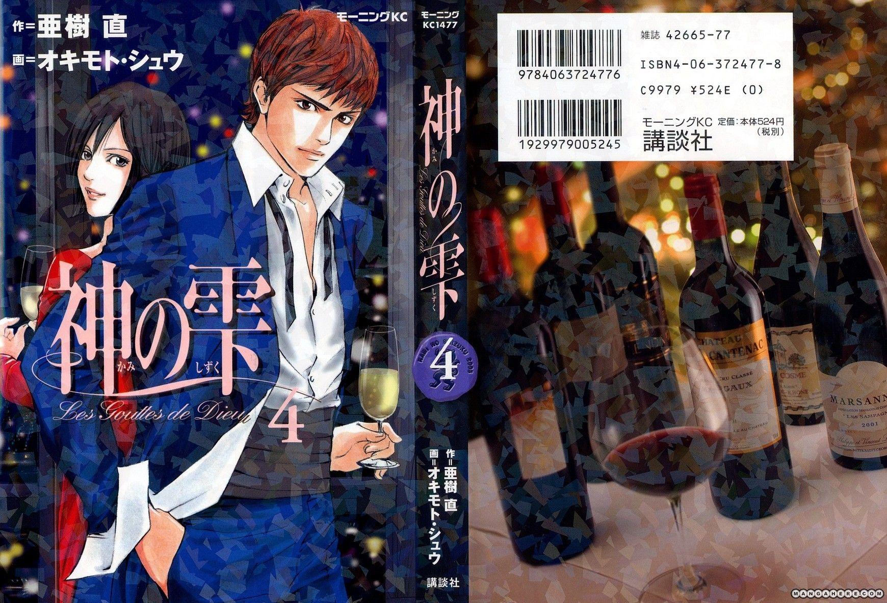 Kami no Shizuku 29 Page 1