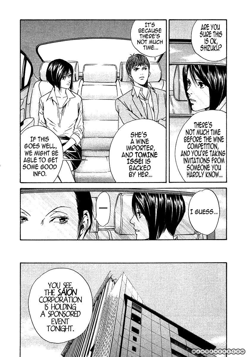 Kami no Shizuku 31 Page 2