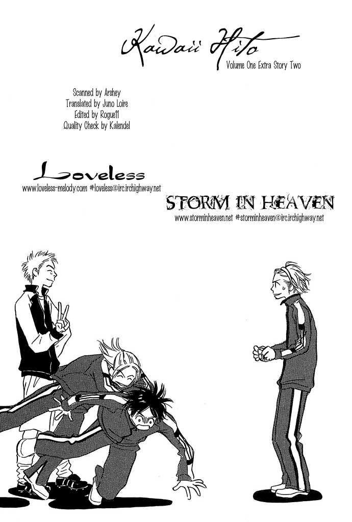 Kawaii Hito (KONNO Keiko) 5.2 Page 1