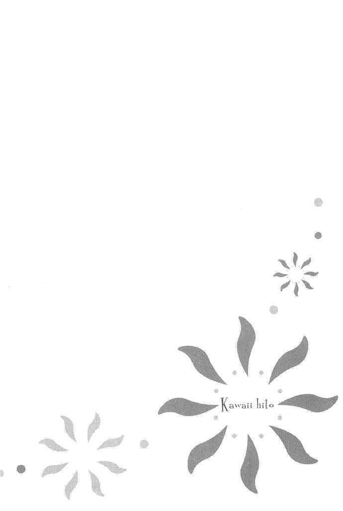 Kawaii Hito (KONNO Keiko) 5.2 Page 2