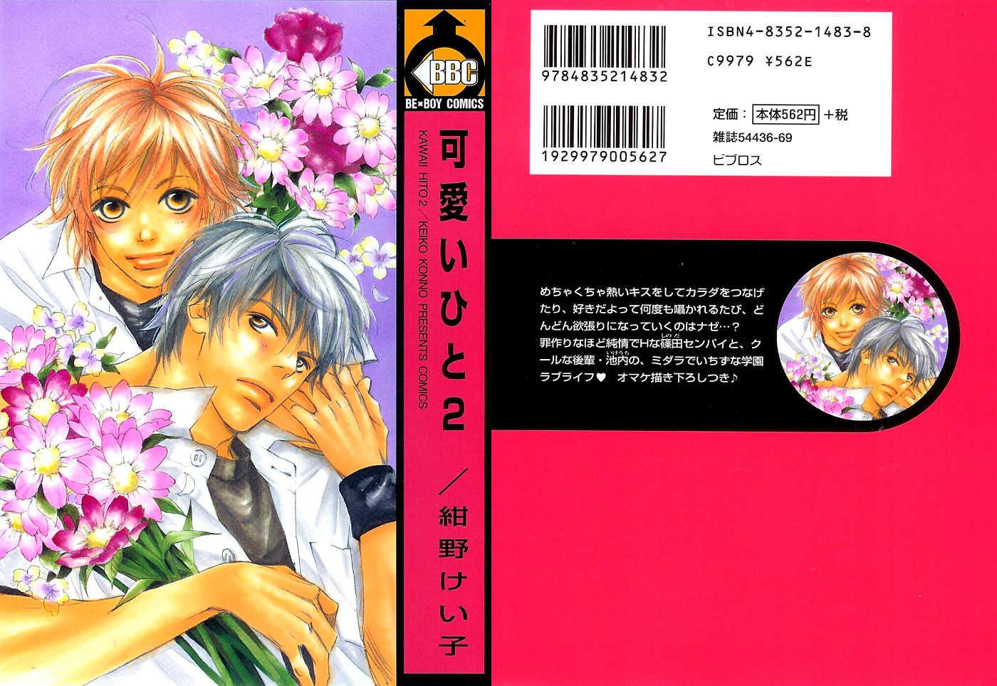 Kawaii Hito (KONNO Keiko) 6 Page 1
