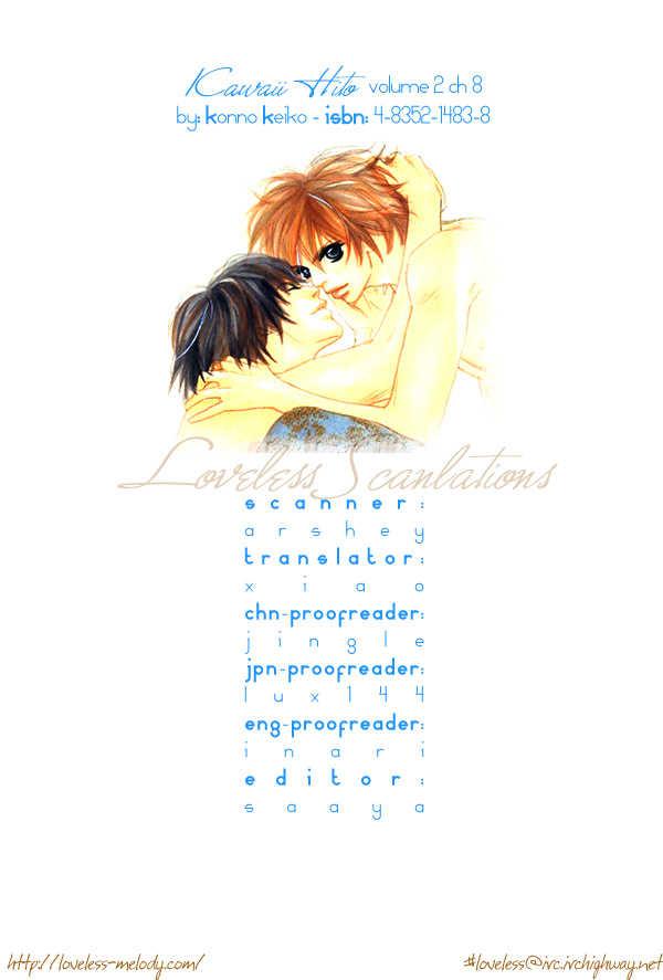 Kawaii Hito (KONNO Keiko) 8 Page 1