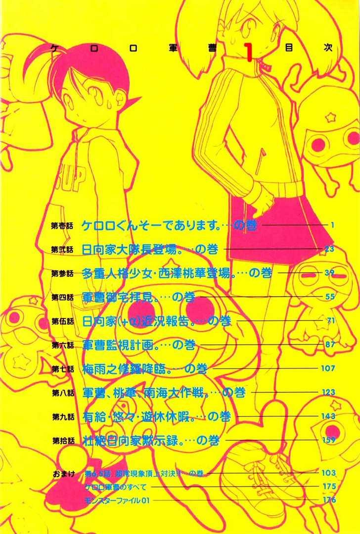 Keroro Gunsou 1 Page 2