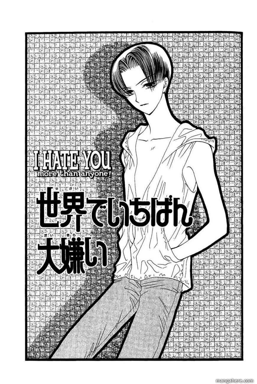 Sekai de Ichiban Daikirai 14 Page 1