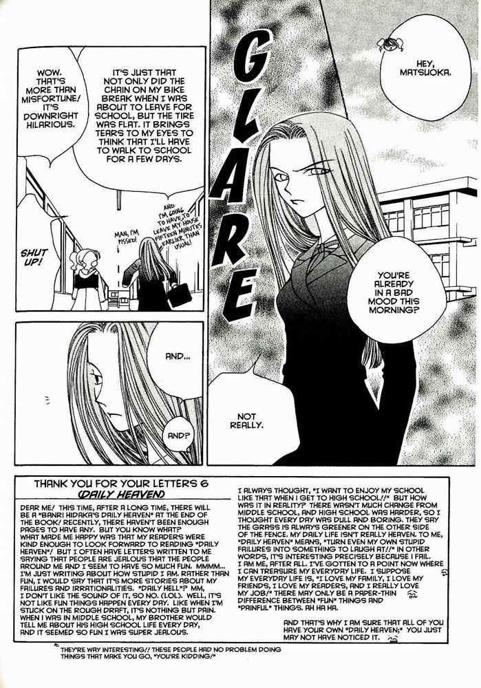Sekai de Ichiban Daikirai 18 Page 2