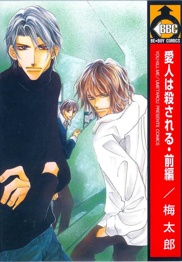 Aijin wa Korosareru 1 Page 1