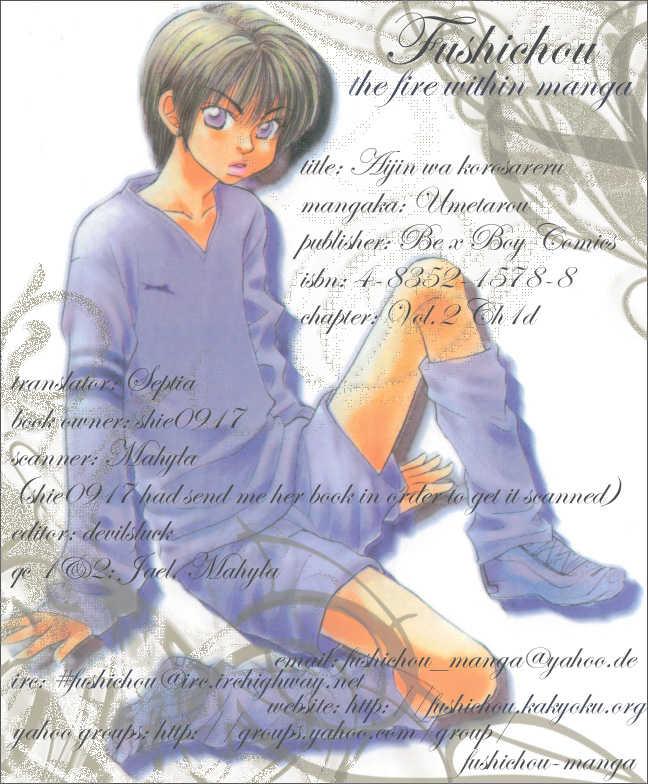 Aijin wa Korosareru 1.4 Page 3