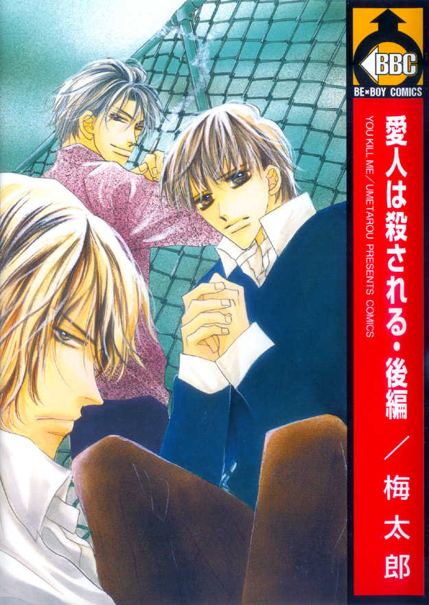 Aijin wa Korosareru 1.6 Page 1