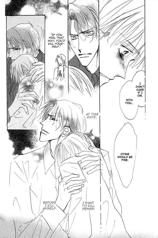 Aijin wa Korosareru 1.6 Page 3