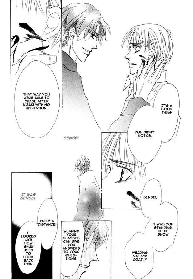 Aijin wa Korosareru 1.7 Page 3