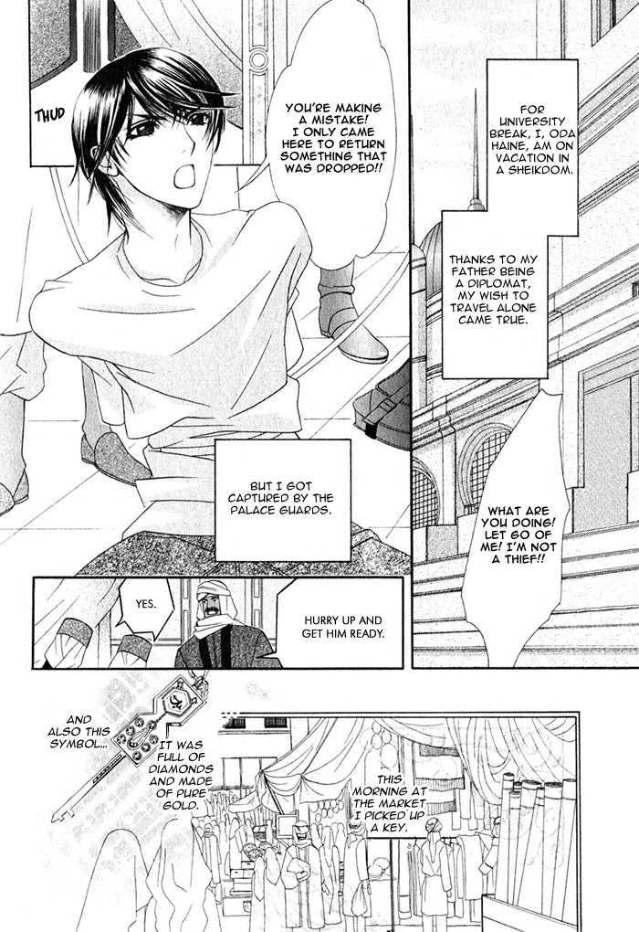 Honoo no Suna 1 Page 2