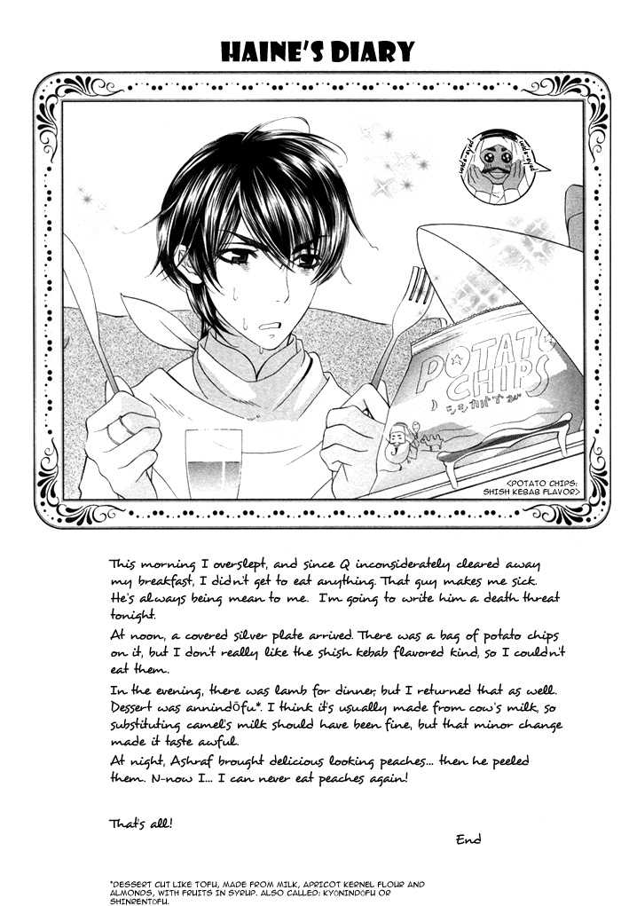 Honoo no Suna 4 Page 3