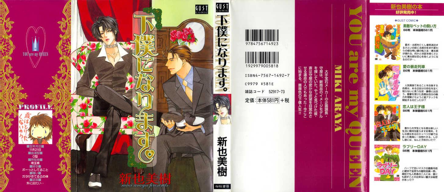 Geboku ni Narimasu. 1 Page 1