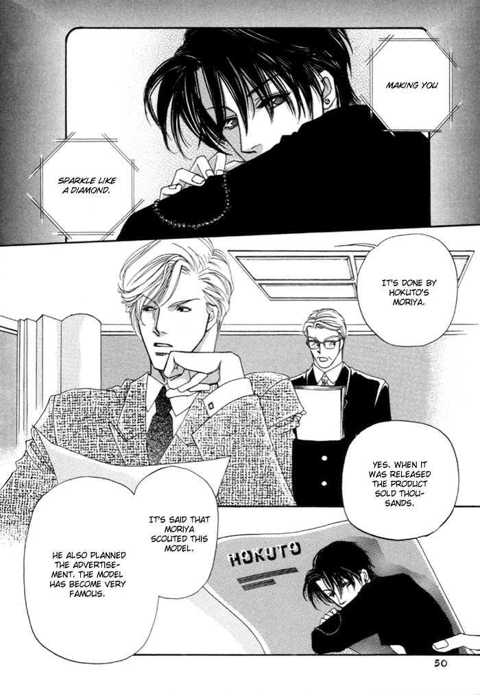 Geboku ni Narimasu. 2 Page 3