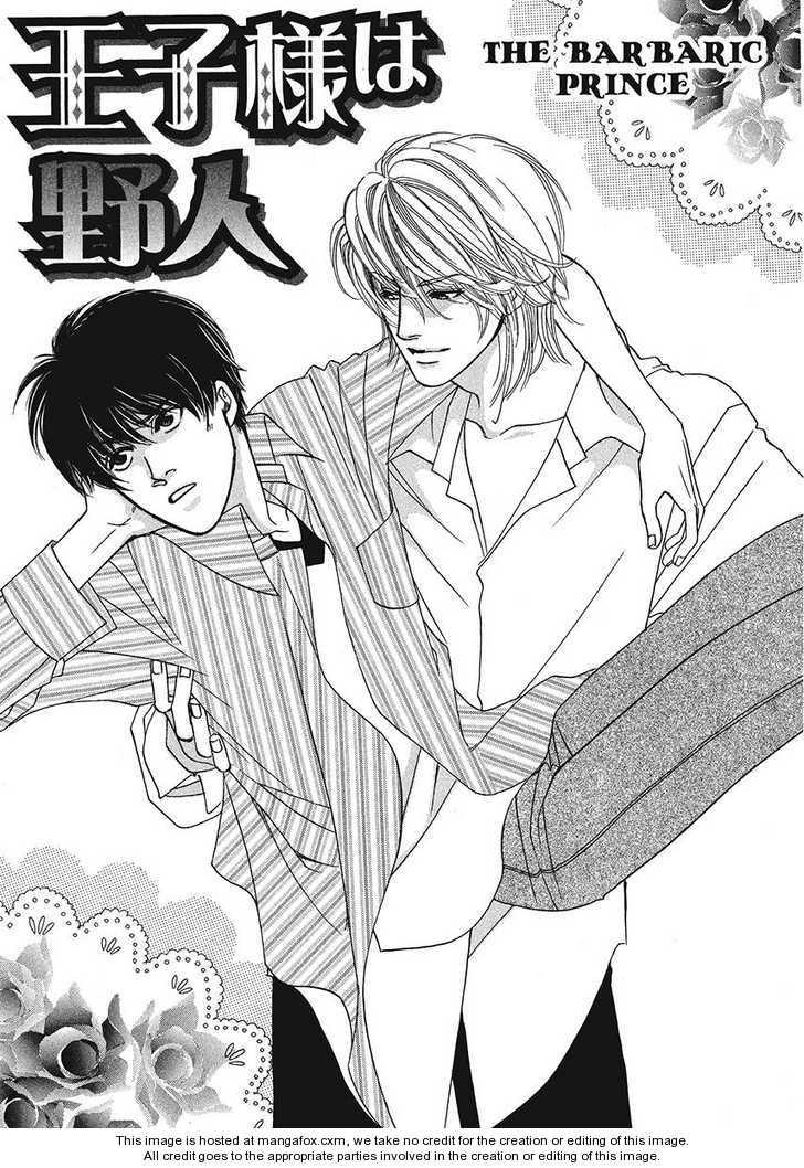 Geboku ni Narimasu. 5.5 Page 1
