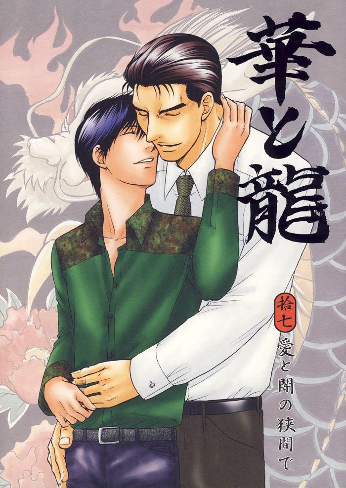 Hana to Ryuu 17 Page 1