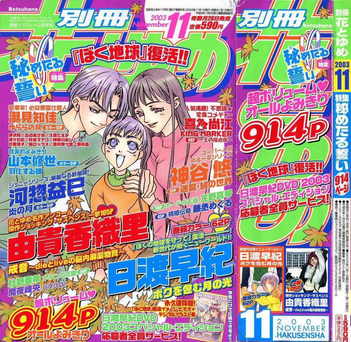 Boku wo Tsutsumu Tsuki no Hikari 1 Page 1