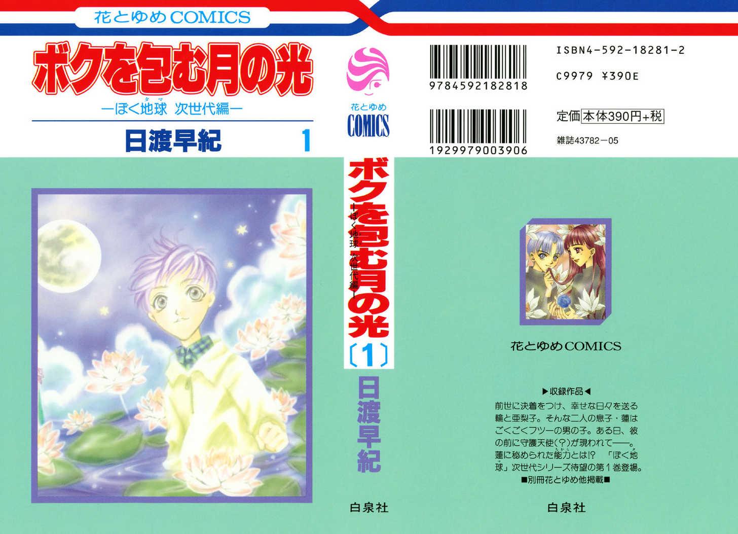 Boku wo Tsutsumu Tsuki no Hikari 1 Page 2