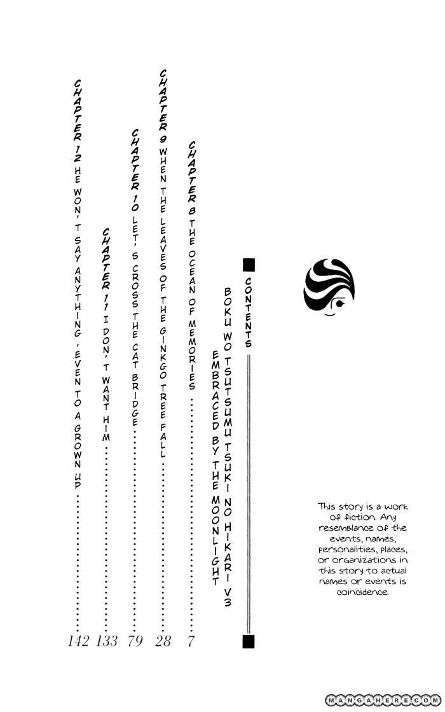 Boku wo Tsutsumu Tsuki no Hikari 8 Page 3