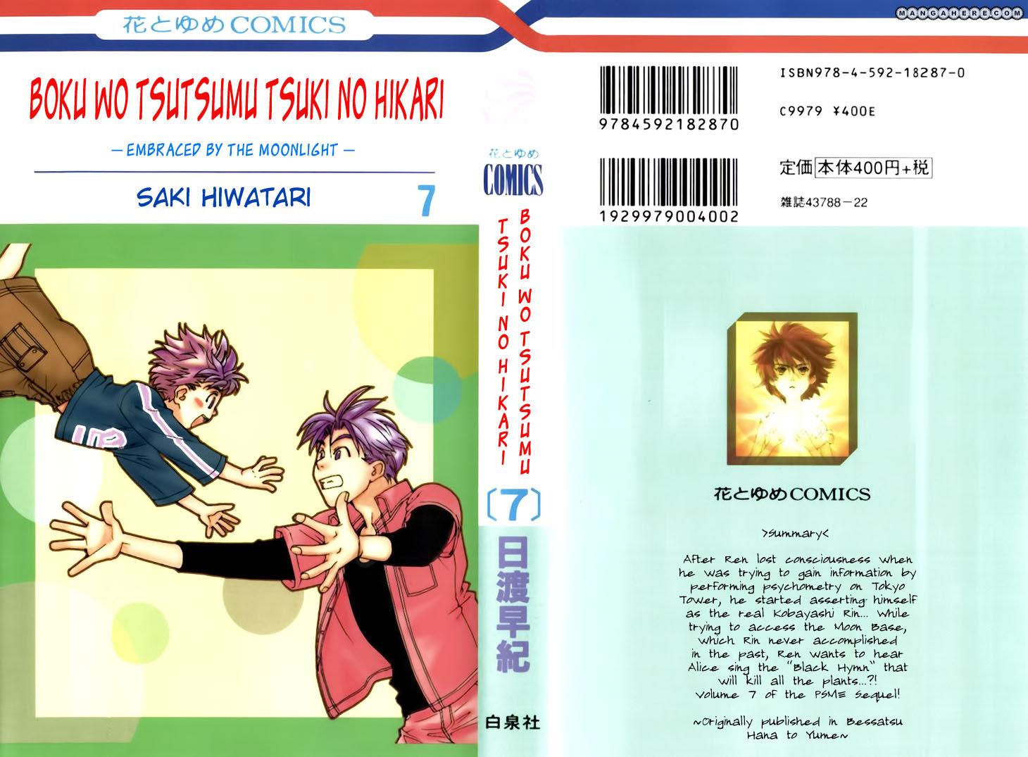Boku wo Tsutsumu Tsuki no Hikari 31 Page 1