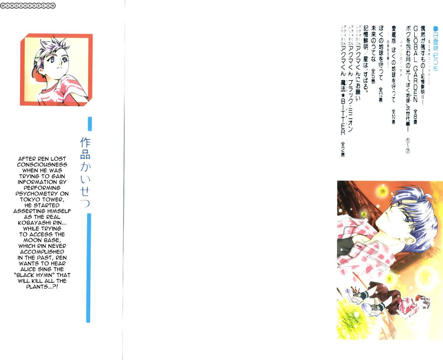 Boku wo Tsutsumu Tsuki no Hikari 31 Page 2