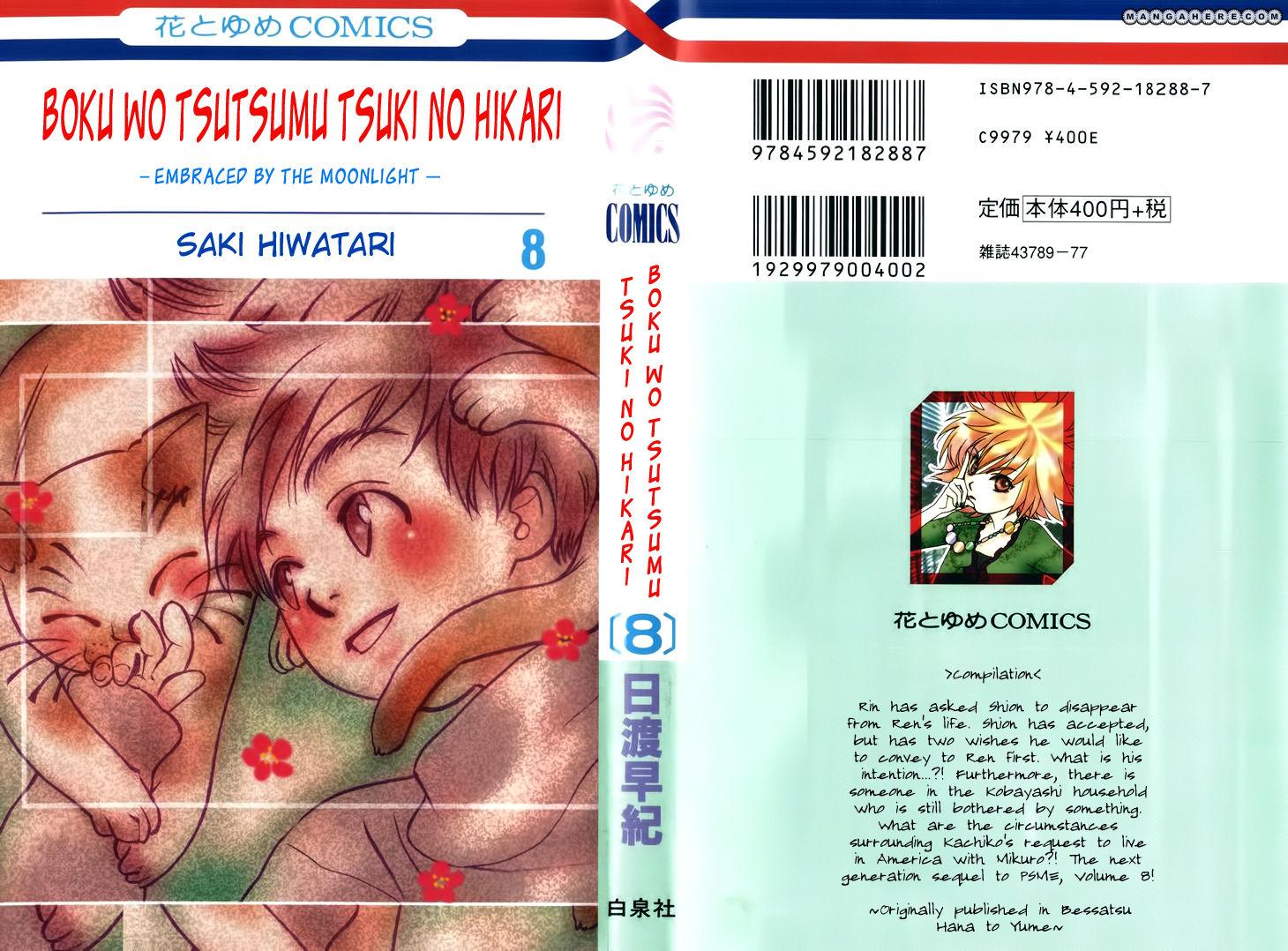 Boku wo Tsutsumu Tsuki no Hikari 37 Page 1