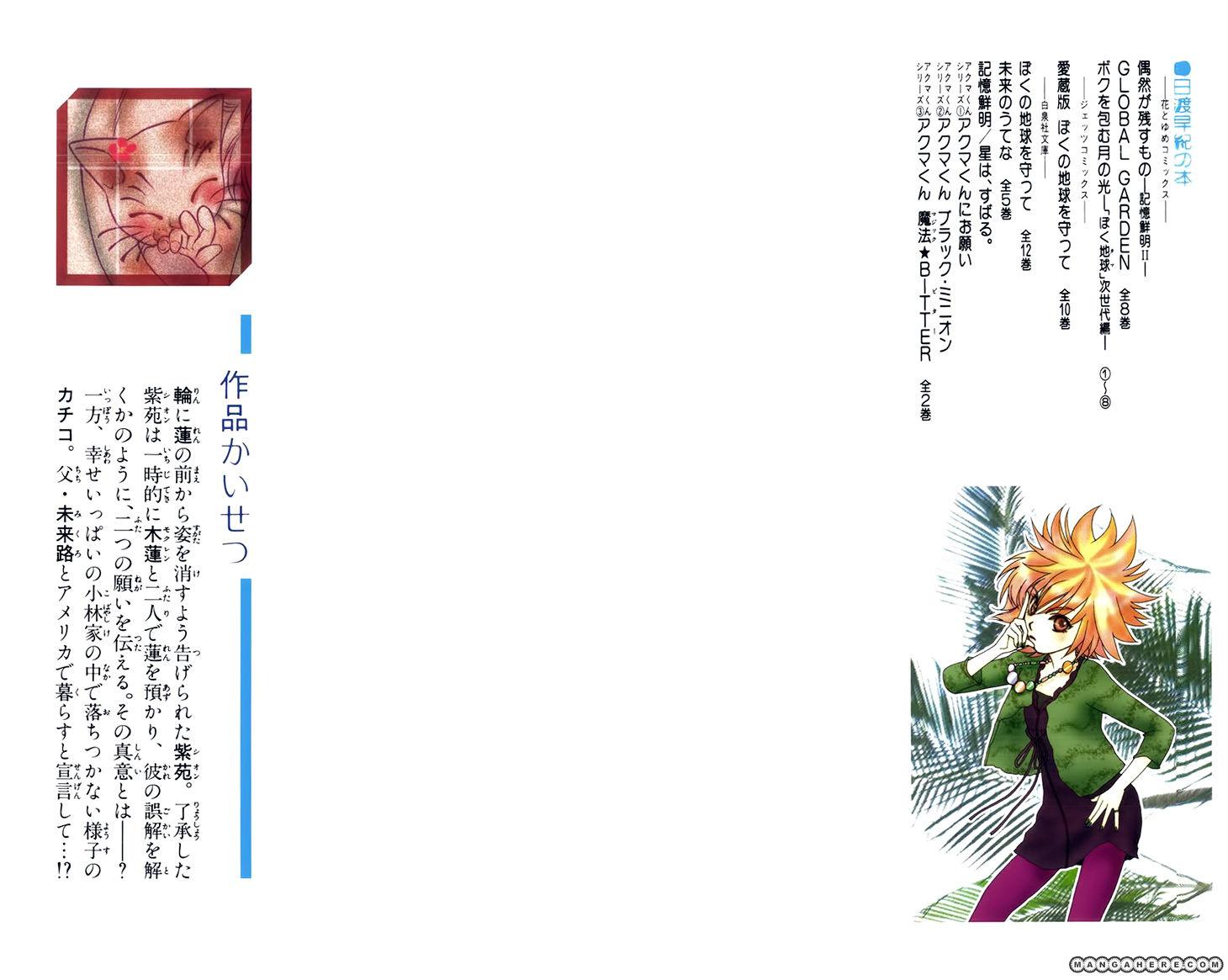 Boku wo Tsutsumu Tsuki no Hikari 37 Page 2