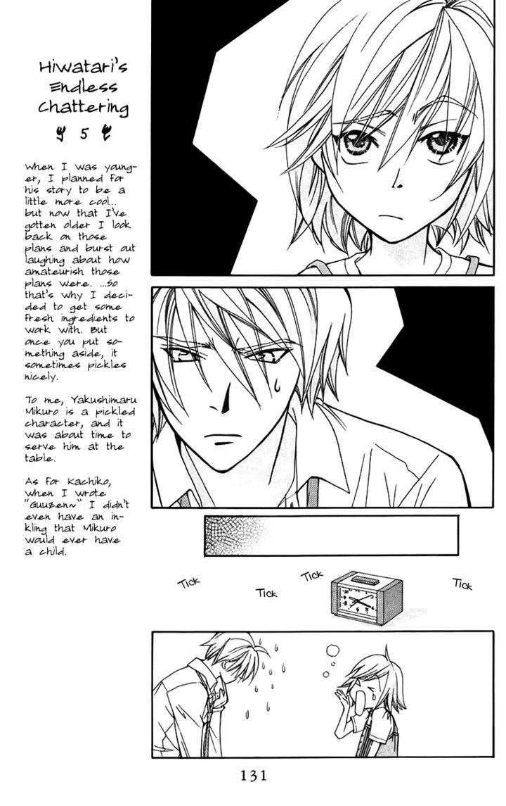 Boku wo Tsutsumu Tsuki no Hikari 41 Page 3
