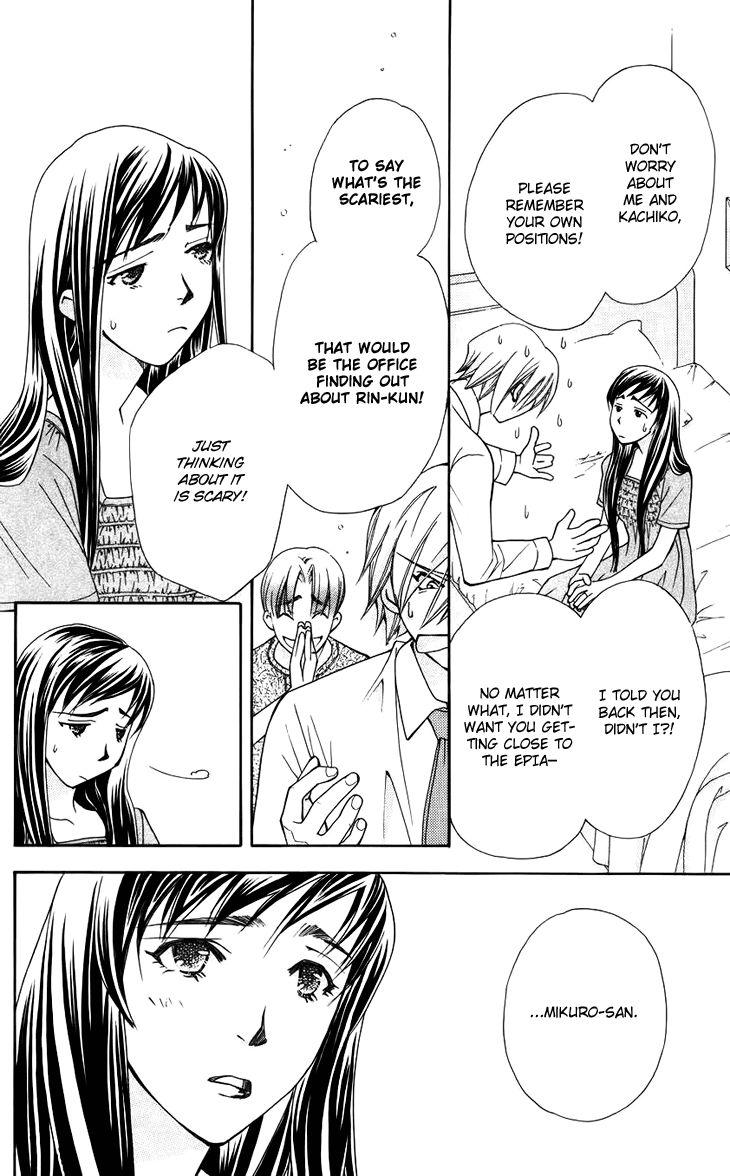 Boku wo Tsutsumu Tsuki no Hikari 42 Page 2