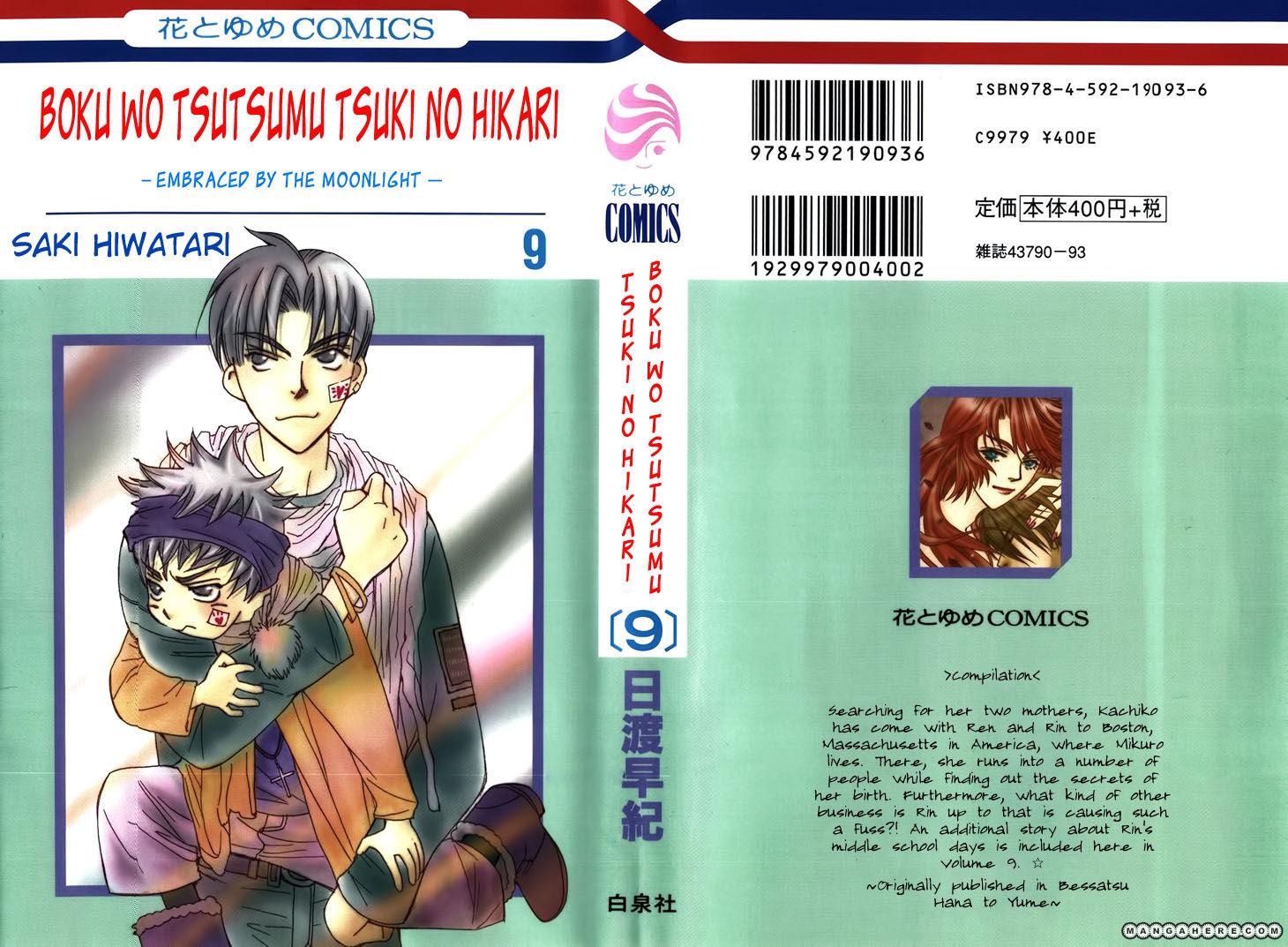 Boku wo Tsutsumu Tsuki no Hikari 43 Page 1