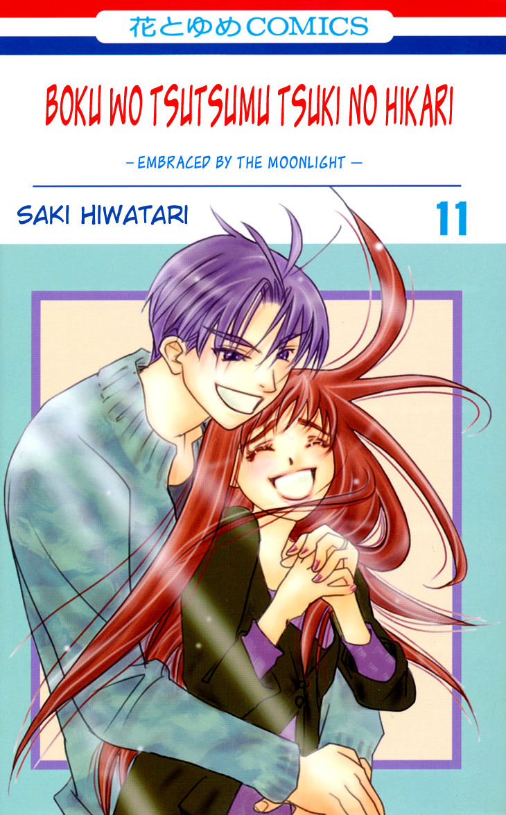 Boku wo Tsutsumu Tsuki no Hikari 54 Page 1