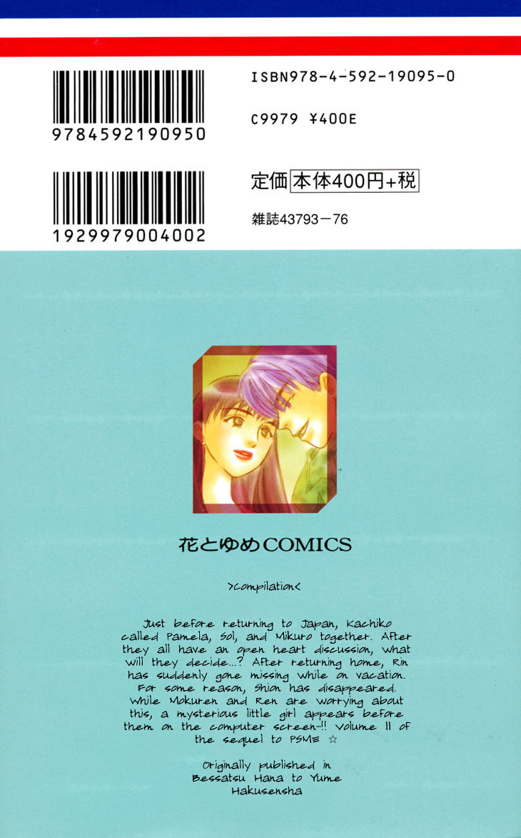 Boku wo Tsutsumu Tsuki no Hikari 54 Page 2