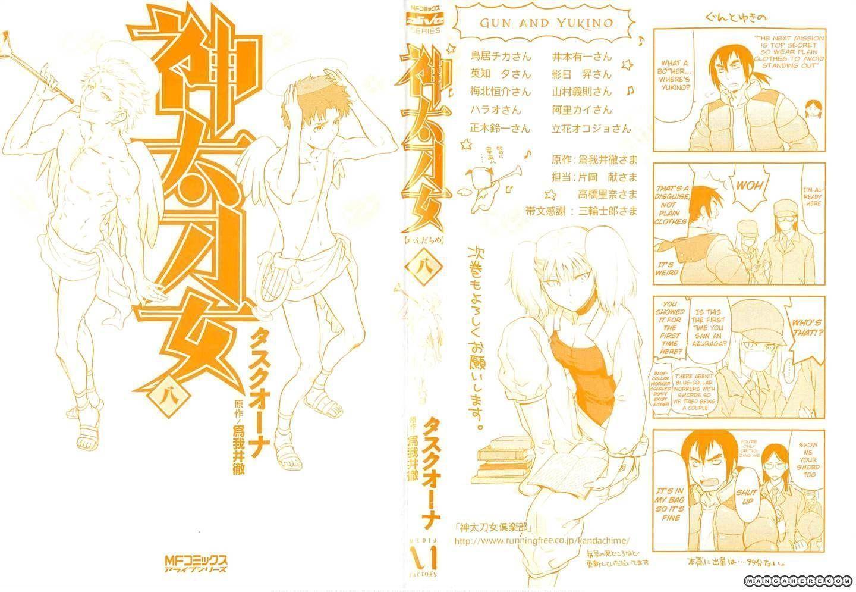 Kandachime 35 Page 1